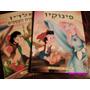 Cuento Infantil En Hebreo- Lote De 2 Libros- Pinocho- Aladin